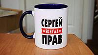 """Кружка с надписью """"Сергей всегда прав"""", кружка с фото, печать на чашках хамелеон, принт на чашку"""