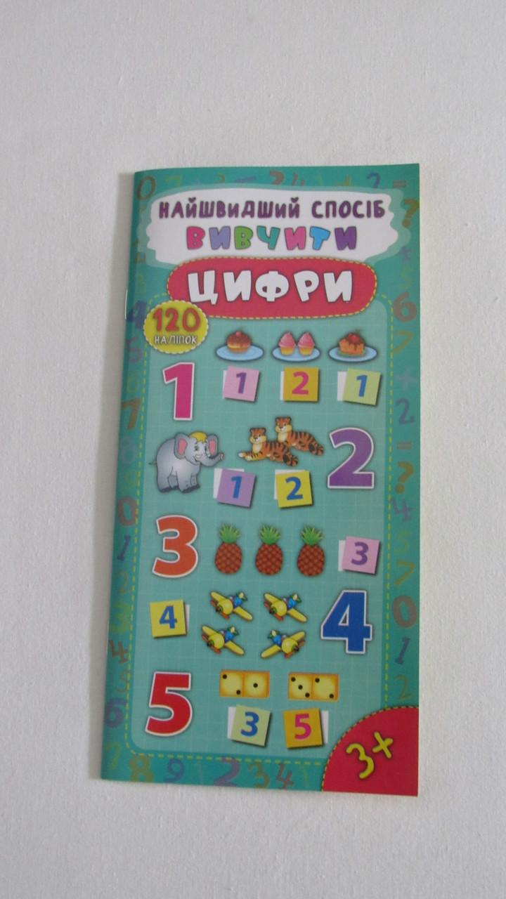 Книга 120 наклейок самий швидкий спосіб вивчити цифри українська мова 5023
