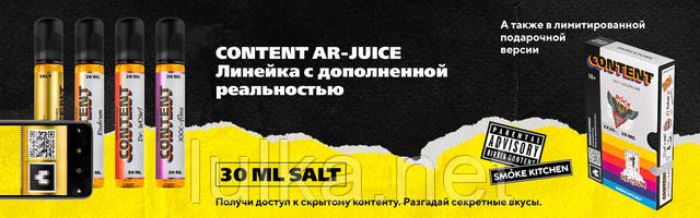 Zhidkost-salt-smokekitchen-content-ukraine-lulka_net