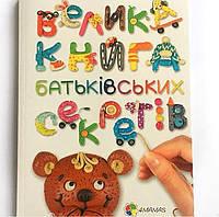 Книга Велика книга батьківських секретів, фото 1