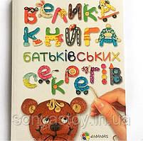 Книга Велика книга батьківських секретів