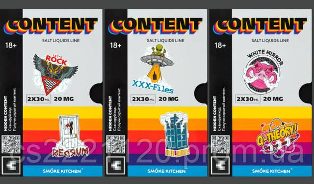 Content_Box_smokekitchen_salt_zhidkost_vapeshop_lulkanet
