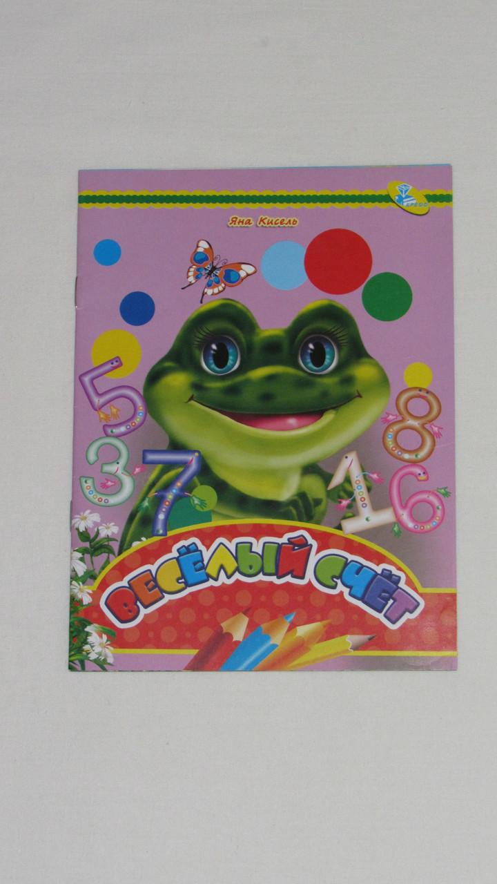 Детская книга меловка веселый счет 5027