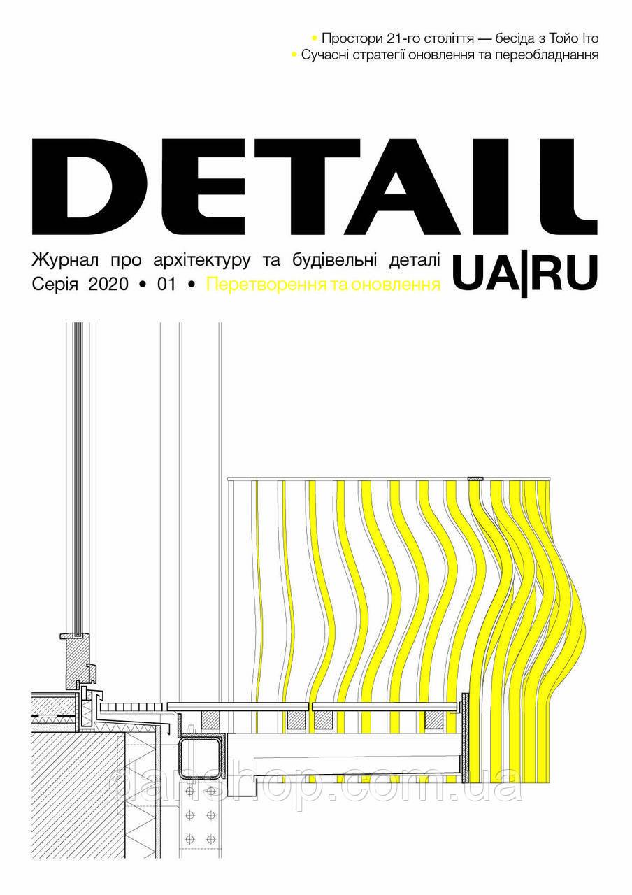 DETAIL UA|RU (Передплата на 4 номери 2020 рік)