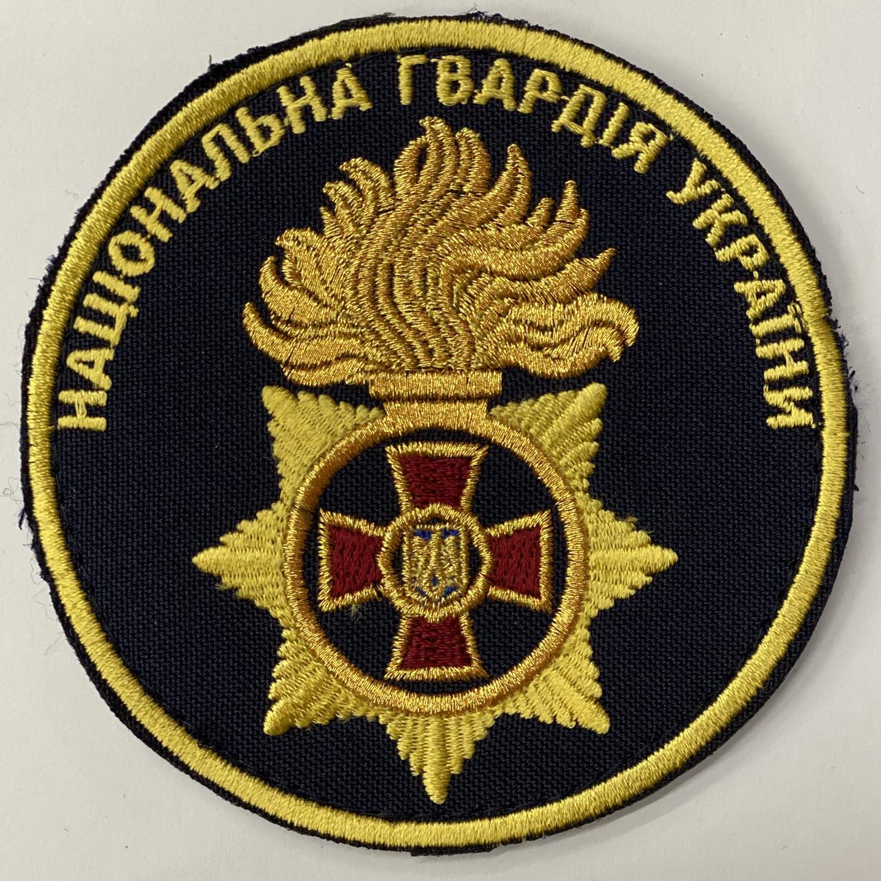 Шеврон Національна гвардія України (пламя)