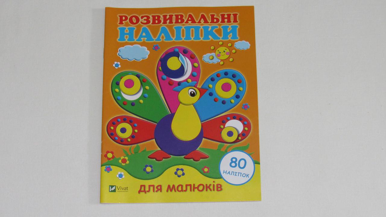Детская книга развивающие наклейки для малышей украинский язык павлин 5031