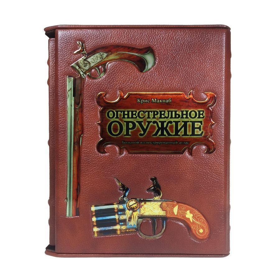 """Книга в кожаном переплете и подарочном футляре """"Огнестрельное оружие"""" Крис Макнаб"""