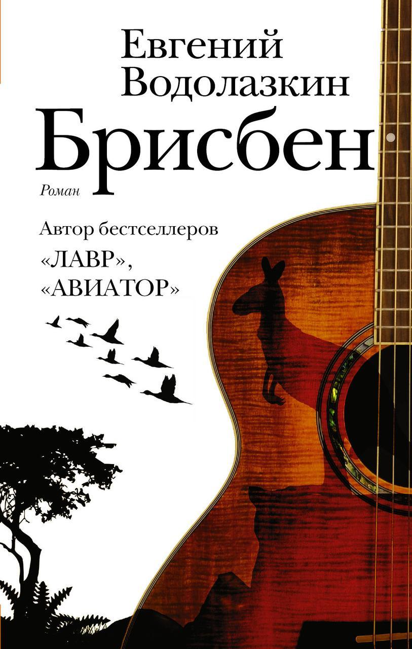 """Евгений Водолазкин """"Брисбен"""" (мягкая обложка)"""