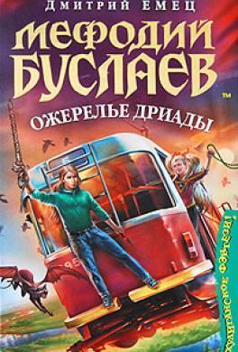 "Дмитрий Емец.""Мефодий Буслаев. Ожерелье Дриады"""