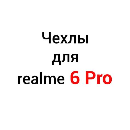 Чехлы для Realme 6 Pro
