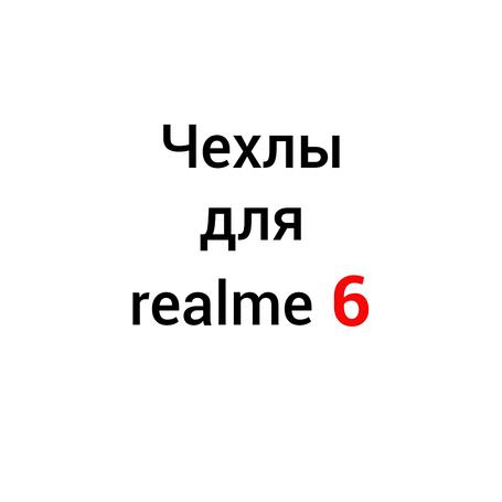 Чехлы для Realme 6