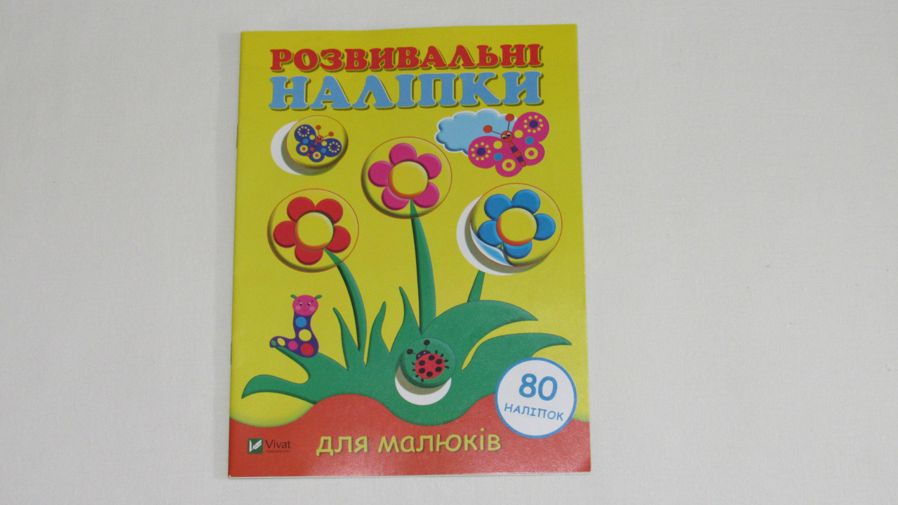 Детская книга развивающие наклейки для малышей украинский язык цветы 5032