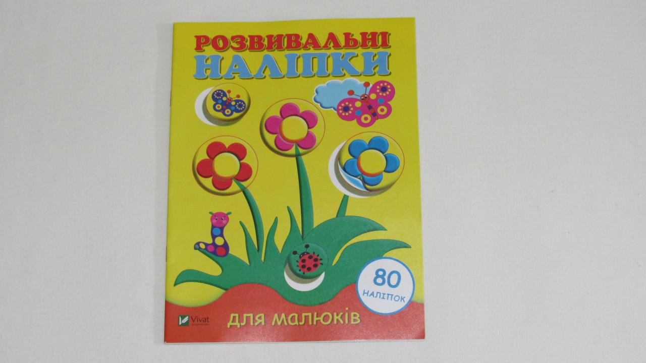 Дитяча книга розвиваючі наклейки для малюків українська мова квіти 5032