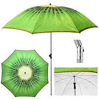 🔝 Усиленный пляжный зонт (1.8 м. Киви) складной большой зонт с наклоном от солнца для пляжа | 🎁%🚚