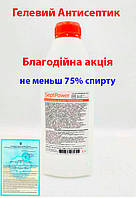 Антисептик 75% спирта, для рук 1л гелевый (дезинфицирующее средство) SeptPower., фото 1