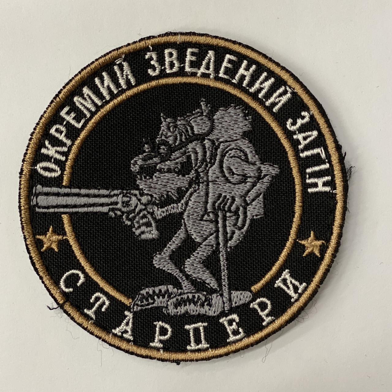 """Шеврон Окремий зведений загін """"Старпери"""""""