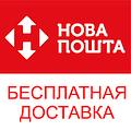 Бесплатная доставка Новой Почты