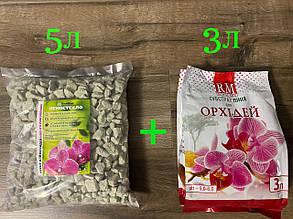 Пеностекло, субстрат для орхидей + кора Пинии - 5л + 3л