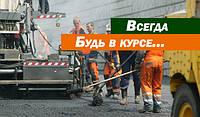 61 млн. грн. выделили на ремонт полтавских дорог