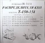 Набор прокладок распределителя КПП Т-150-158 (пенек) (паронит), фото 2