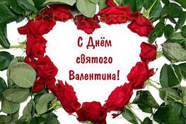 Всех поздравляем с 14 февраля