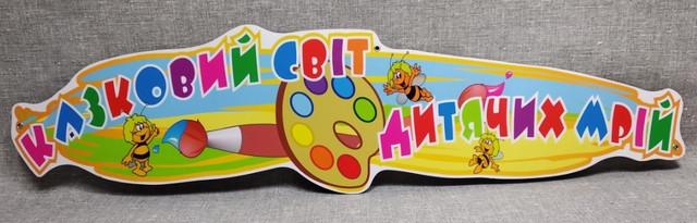 Шапка-заголовок для стенда творчества Пчёлка Майя. Пластиковая табличка стенд