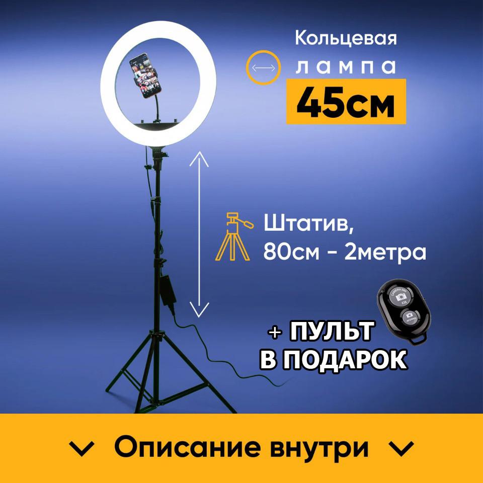 Кольцевая лампа HQ-18 55W и штатив 2 м, фото освещение, селфи кольцо