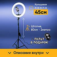 Кольцевая лампа HQ-18 55W и штатив 2 м, фото освещение, селфи кольцо, фото 1