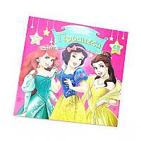 Альбом-розфарбовка із завданнями 48 наліпок: Принцеси *