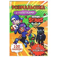 Розмальовка 100 наліпок А4: Brawl stars (у) *
