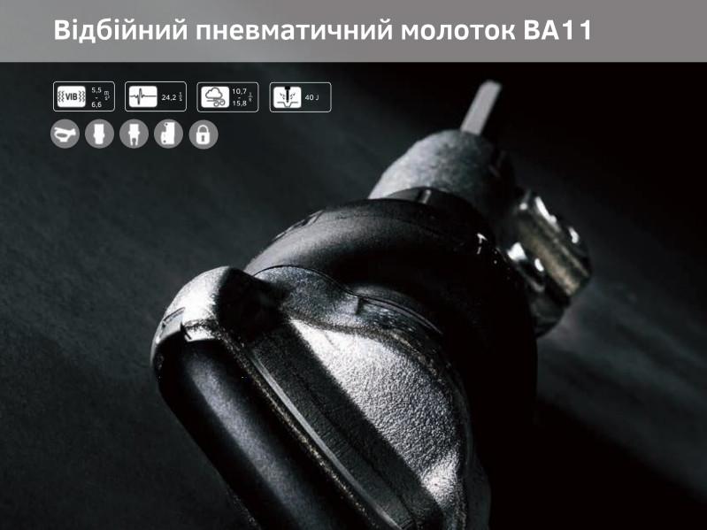Відбійний пневматичний молоток BA11 V FH