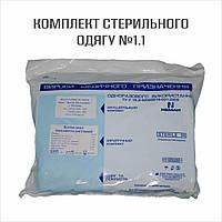 Комплект стерильного одягу №1.1