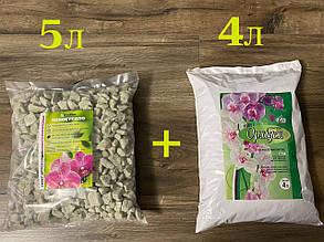 Пеностекло, субстрат для орхидей + кора ОБИ - 5л + 4л