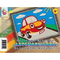 """Картина из песка """"Автомобиль""""(у)"""