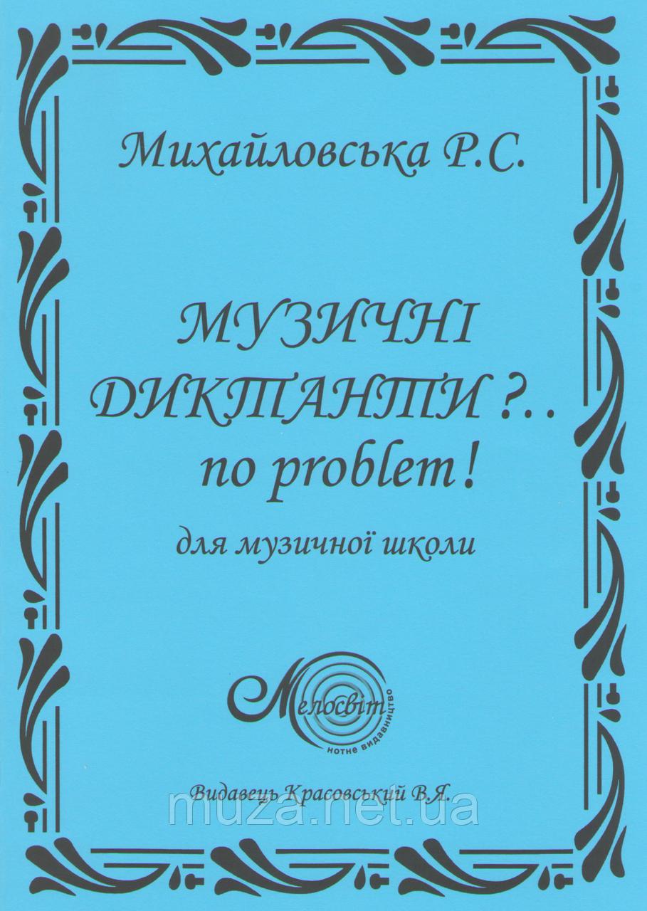 Музичні диктанти?... No problem!, Михайловська Р.С.