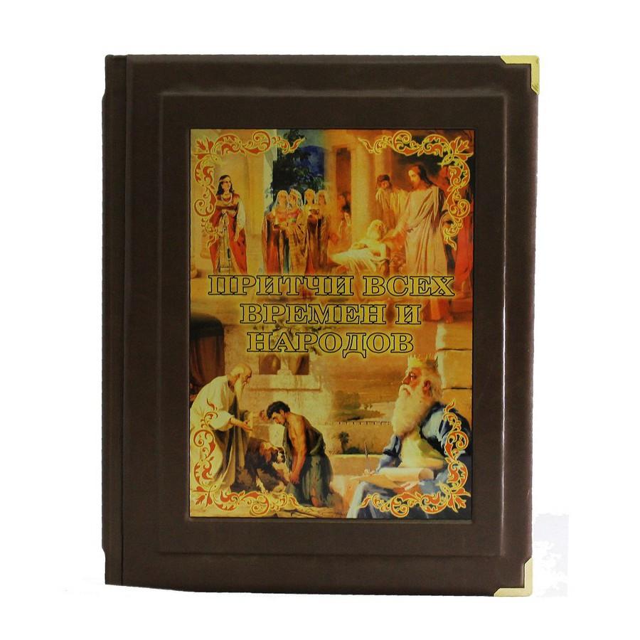 """Книга в шкіряній палітурці """"Притчі всіх часів і народів"""""""