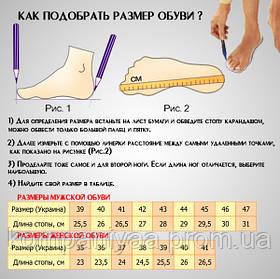 Як обрати взуття онлайн і не помилитися з розміром?