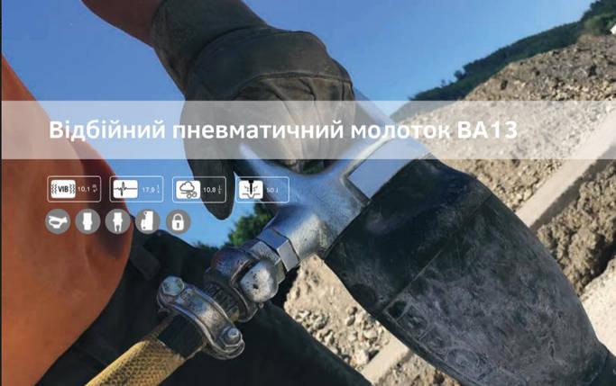Відбійний пневматичний молоток BA13 FK, фото 2