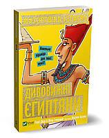 Книга для дітей Моторошна історія. Дивовижні єгиптяни