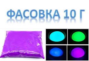 Фасовка 10 г Фиолетовый Днем Люминисцент светящийся