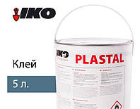 Клей Plastal 5 кг