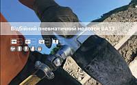 Відбійний пневматичний молоток BA13 FR