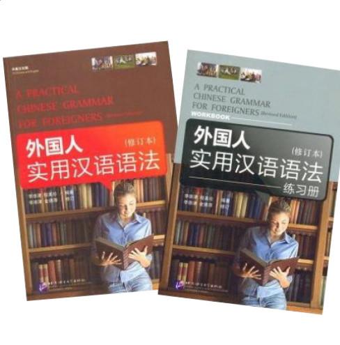 Практическая грамматика китайского языка A practical Chinese grammar for foreigners Учебник и рабочая тетрадь