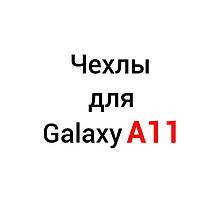 Чехлы для Samsung Galaxy A11
