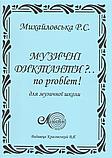 Музичні диктанти?... No problem!, Михайловська Р.С., фото 2