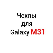 Чехлы для Samsung Galaxy M31