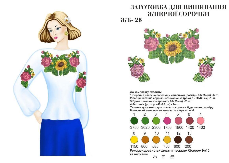 Заготовка для женской вышиванки - Подсолнух