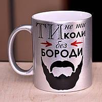 Оригинальная серебряная чашка мужская мужу парню папе отцу борода коллеге кружка подарок на день рождение