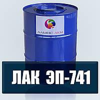 Химстойкий Лак ЭП-741 для защиты их от коррозии металлических фосфатированных поверхностей