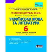 решебник по украинской литературе 6 класс нина гуйванюк